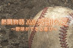 熱闘物語2020 感謝の夏~野球ができる喜び~