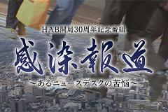 HAB開局30周年記念番組 感染報道~あるニュースデスクの苦悩~