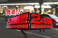 密着!! 石川県警24時
