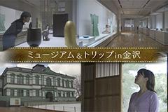 ミュージアム&トリップ in 金沢