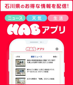 HABアプリバナー(ニュースver)
