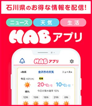 HABアプリバナー(天気予報ver)