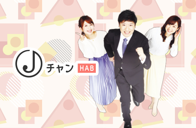 HABスーパーJチャンネル