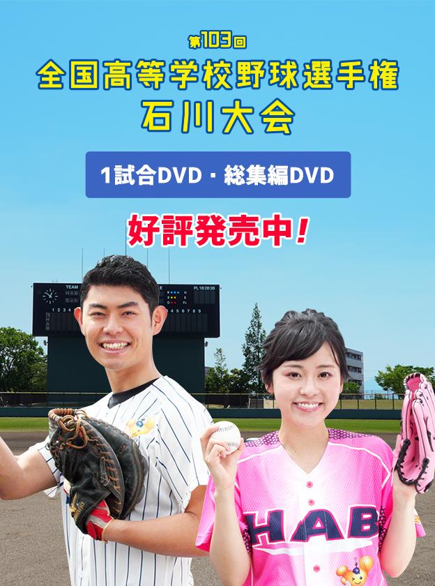全国高等学校野球選手権石川大会