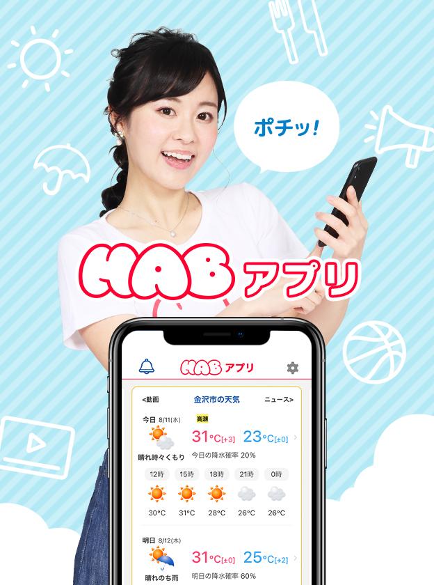 HABアプリ