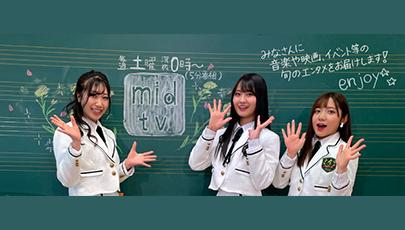 mid-tv ほくりくアイドル部