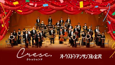 オーケストラアンサンブル金沢