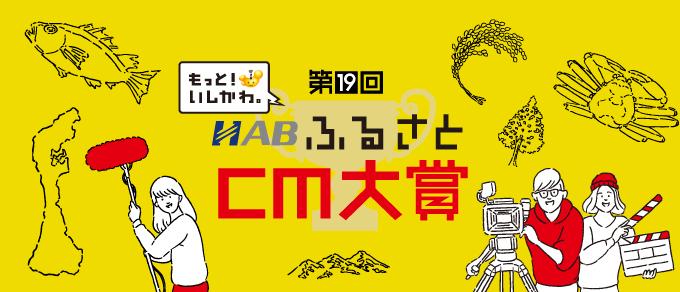 第19回 HABふるさとCM大賞 ~今だからこそ応援します!ふるさと~