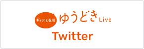 ゆうどきLive twitter