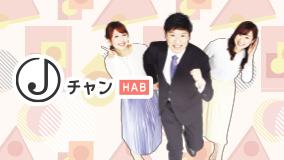 HABスーパーJチャンネル ゆうどきLive