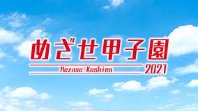 めざせ甲子園2021
