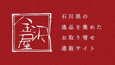 石川の特産品を取り扱ったECサイト