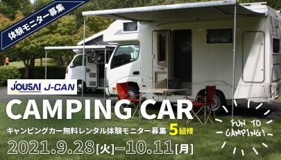 キャンピングカー無料レンタル体験モニター5組様募集