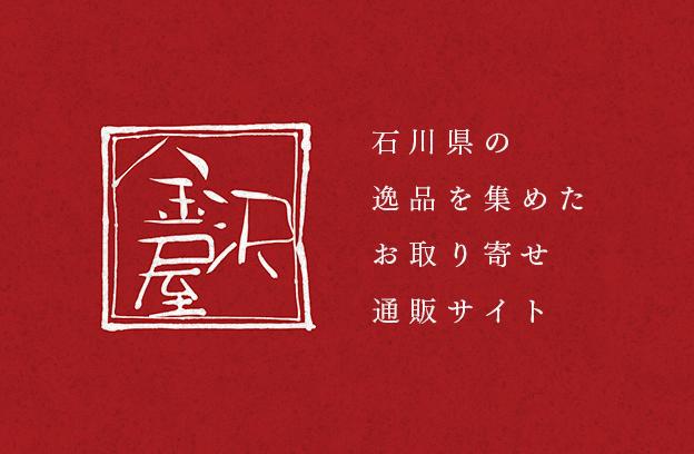 石川の特産品を扱うサイト